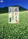 花だより: 日本彩発見: 第三巻: 中部編
