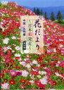 花だより: 日本彩発見: 第五巻: 中国 九州編