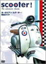 ヨーロピアン・スクーター! 完全ガイド/DVD/DTBC-10006