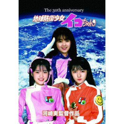 地球防衛少女イコちゃん 30周年記念盤/DVD/DEN-010