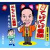 宮崎てげてげ音頭/CDシングル(12cm)/LD1-004