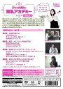 ジャックままの育乳アカデミーvol.3 (DVD)