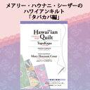 メアリー・ハウナニ・シーザーのハワイアンキルト「タパカパ編」 (DVD)