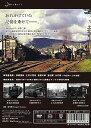 郷愁の蒸気機関車 旅の記憶・想い出の駅舎 (DVD)