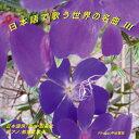 日本語で歌う世界の名曲 〓 アルバム NAK-100310