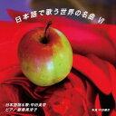 日本語で歌う世界の名曲 VI/CD/NAK-130315