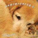 日本語で歌う世界の名曲 VII/CD/NAK-140414