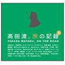 高田渡、旅の記録 下巻/CD/AM-011