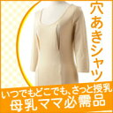 授乳用穴あきシャツ・七分袖
