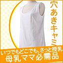 授乳用穴あきキャミソール(コットン100%)