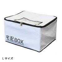 お片付け簡単宅配ボックス L(1コ)