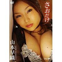 山本早織 さおだけ/DVD/TAO-046