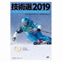 2019年 技術選 2019 第56回全スキー技術選手権 DVD