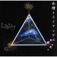 水槽トライアングル/CDシングル(12cm)/REMM-0003