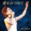 愛をみつめて/CD/MO-1225