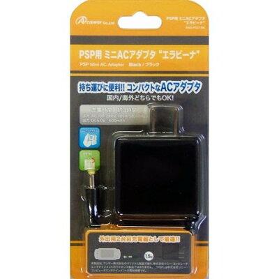 アンサー PSP用 ミニACアダプタ エラビーナ ブラック ANS-P021BK(1コ入)