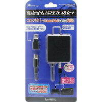 アンサー Wii U用ACアダプタ エラビーナ ブラック
