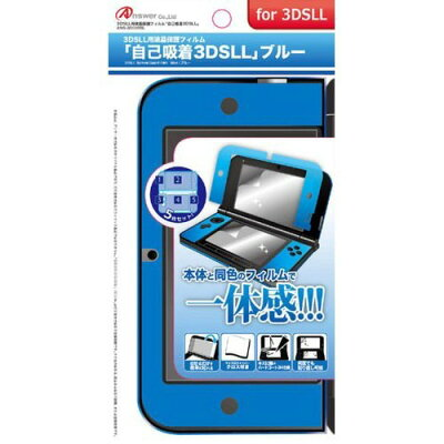 3DSLL用 液晶保護フィルム 自己吸着 3DSLL ブルー ANS-3D039BL(1コ入)