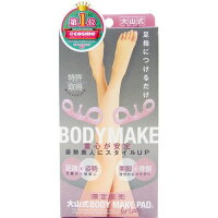 大山式 ボディメイクパッド・for Lady 男女兼用 22-28cm(1枚入)