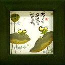 御木幽石《あした天気になあれ/グリーン》ほほえみ-37(ミニフレーム付きポスター)