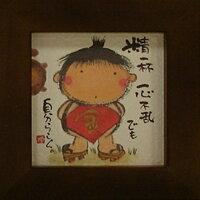 御木幽石《精一杯 一心不乱/ブラウン》ほほえみ-76(ミニフレーム付きポスター)