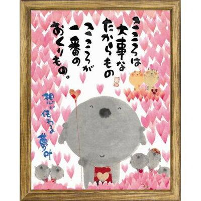 御木幽石 こころは大事なたからもの YIF-01 福福額 フレーム付きポスター