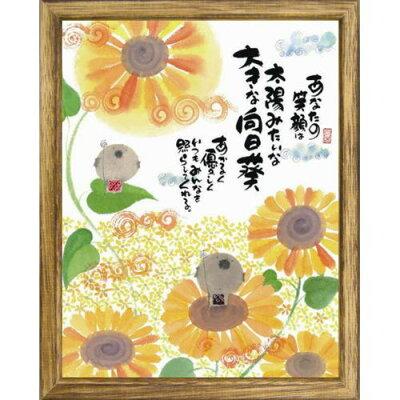 福福額 フレーム付きポスター 御木幽石 みきゆうせき 大きな向日葵 YIF-03