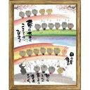 御木幽石 夢は大きく YIF-07 福福額 フレーム付きポスタ