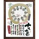 福福額 フレーム付きポスター 御木幽石 みきゆうせき 十人十色 YIF-08