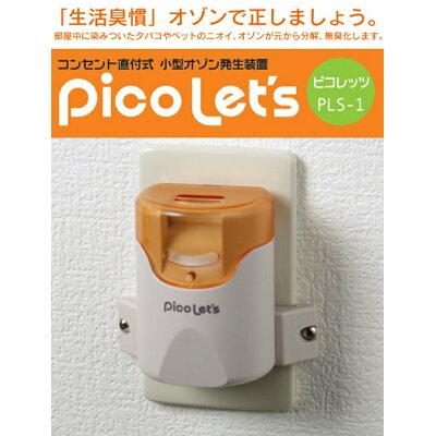 ピコレッツ オゾン発生装置 PLS-1