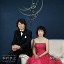 ふるさと ~姉弟で紡ぐ美しい日本の心~/CD/YZBL-1022