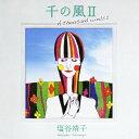 千の風II/CD/YZBL-1027