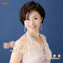 初恋/少年時代~日本のうたII/CD/YZBL-2802