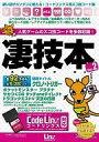 リンクスプロダクツ DS・DSLコードリンクス用 凄技本 Vol.2