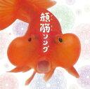 顔筋ソング/CD/ENTR-0104