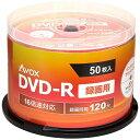 AVOX 録画用DVD-R 1~16倍速 50枚 CPRM対応 DR120CAVPW50PA