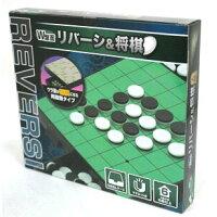 W盤面 マグネット式 リバーシ&将棋 オセロ 将棋 おせろ ボード 盤上 おもちゃ ダブル盤面