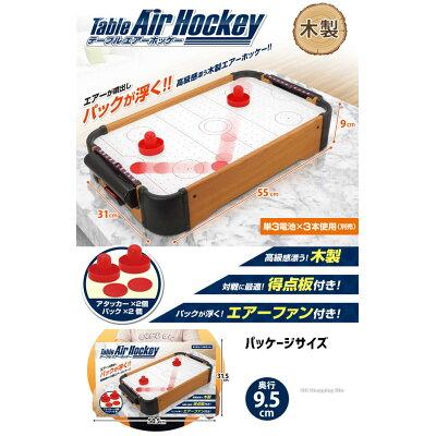 テーブル エア-ホッケー / ゲーム 卓上 対戦 家庭用 室内 玩具 おもちゃ パーティー  msr1102