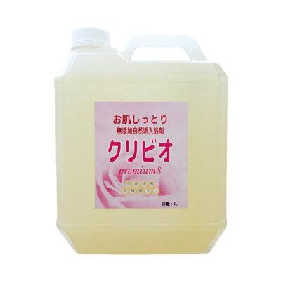 クリイジャパン 無添加自然派入浴剤 クリビオ premium8