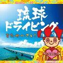 琉球ドライビング またやーさい!/CD/IMWCD-1050