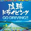琉球ドライビング5 -GODRIVING!!-/CD/IMWCD-1064