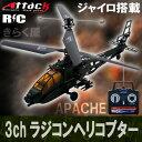 ジャイロ搭載 3chラジコンヘリコプター Attack APACHE/アパッチタイプ