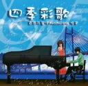 四季彩歌/CD/SAGAMI-5021