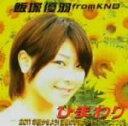 ひまわり/CDシングル(12cm)/SAGAMI-5027