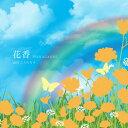 花香/CDシングル(12cm)/SAGAMI-5043