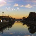 ありふれた奇跡~Tender Heart 2~/CD/SAGAMI-5050