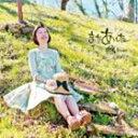 またあした/CD/SAGAMI-5059