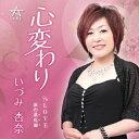 心変わり/CDシングル(12cm)/SAGAMI-5063