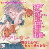 ラブレター~素直な自分に気づく愛の言葉~/CD/SAGAMI-5074