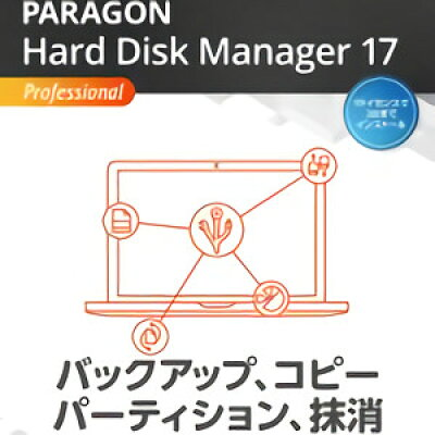 Paragon Hard Disk Manager 17 Professional